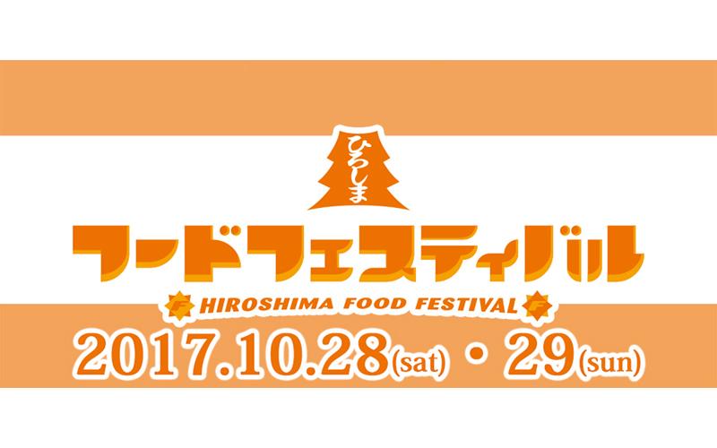 2017foodfesta-2