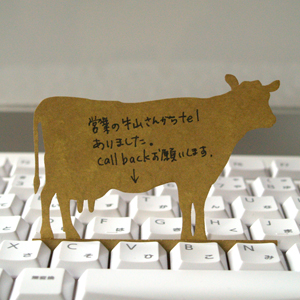ハイモジモジ 牛の伝言メモ