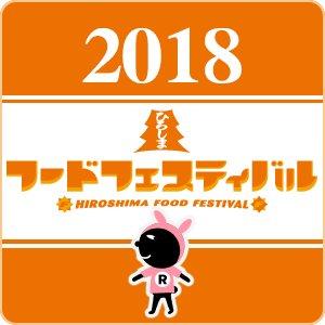 広島フードフェスティバル