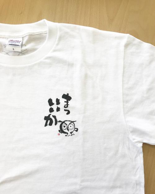 まっいいかTシャツ