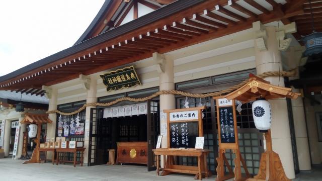 広島 護国神社 参拝方法