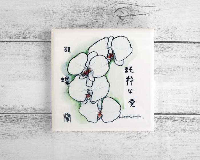 art-tile-phalaenopsis01