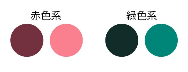 カラーチャート改同2