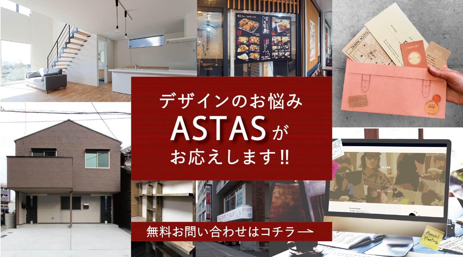 astas-slide01