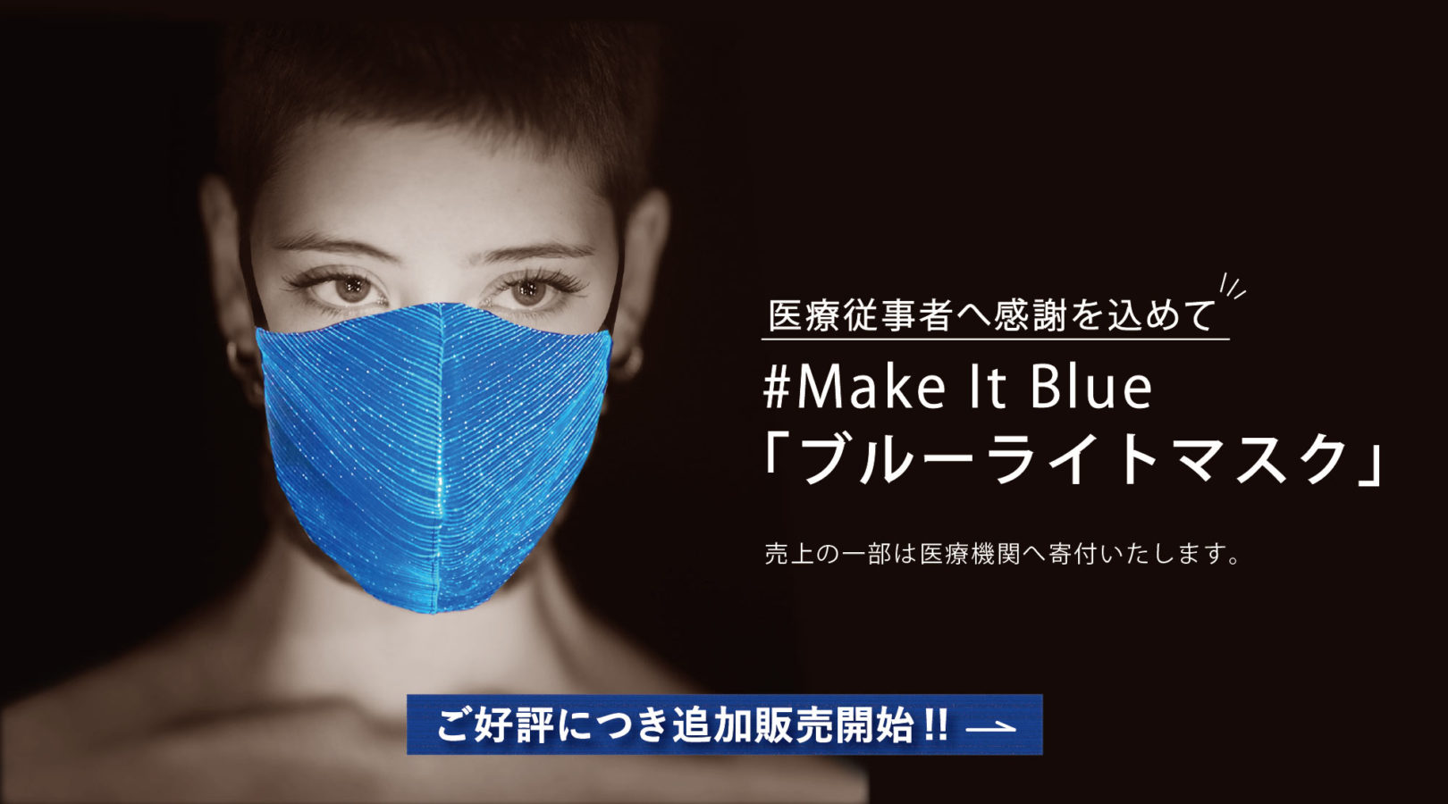 bluelightmask-slide02