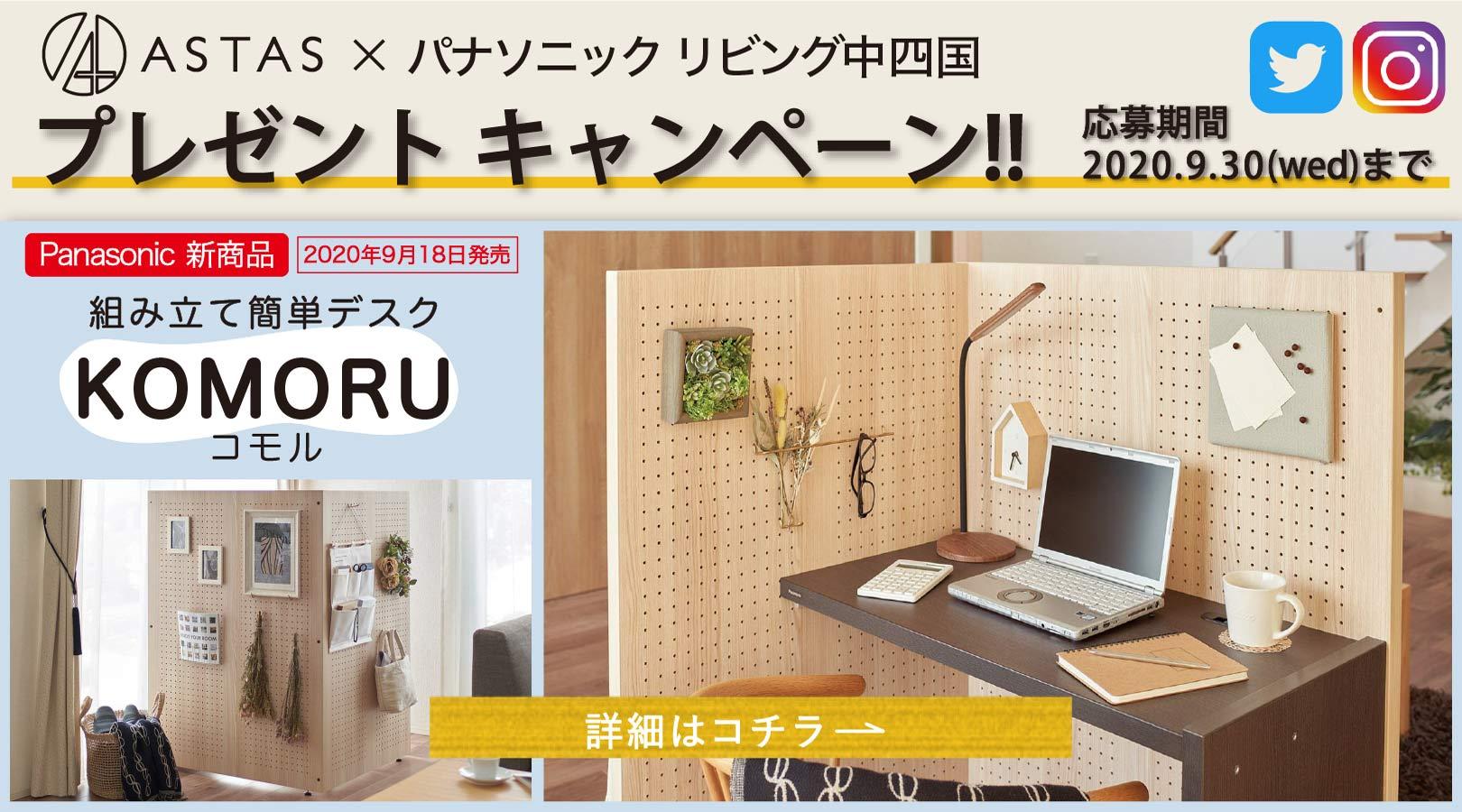 komoru-campaign-slide