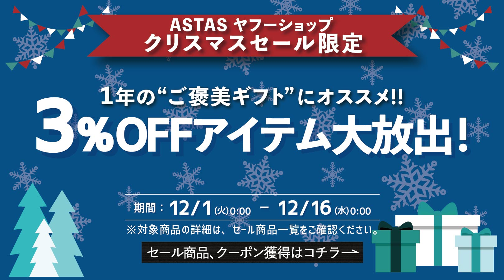 astas_christmas-coupon