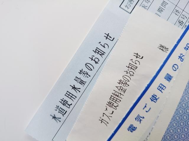 ライフライン料金