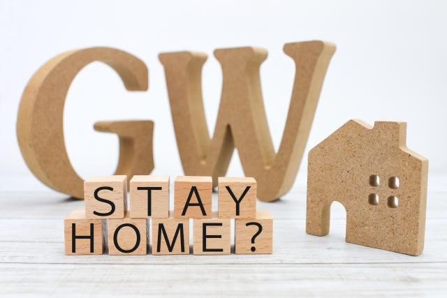 GW ステイホーム