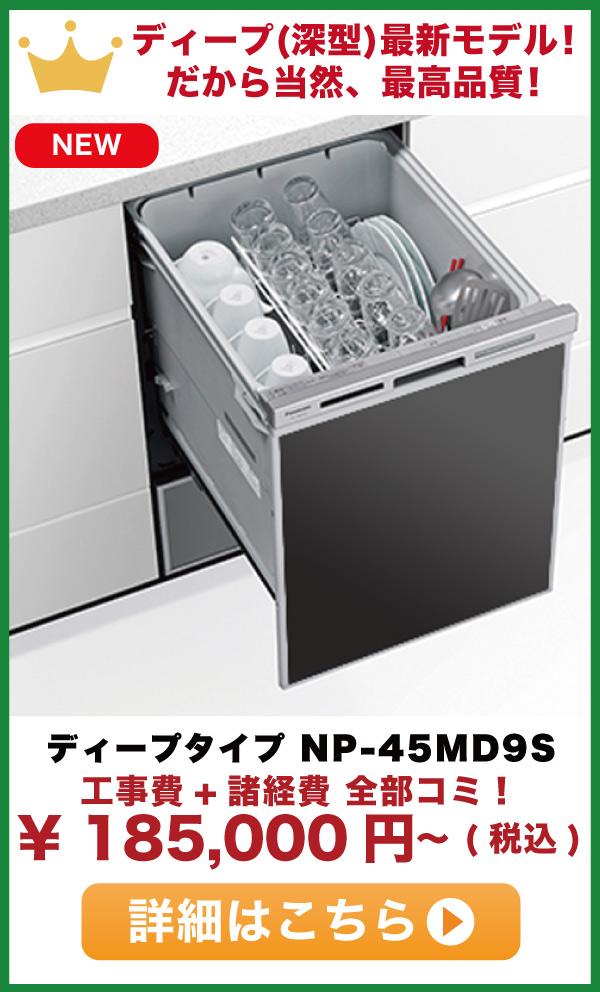 NP-45MD9S_mini01