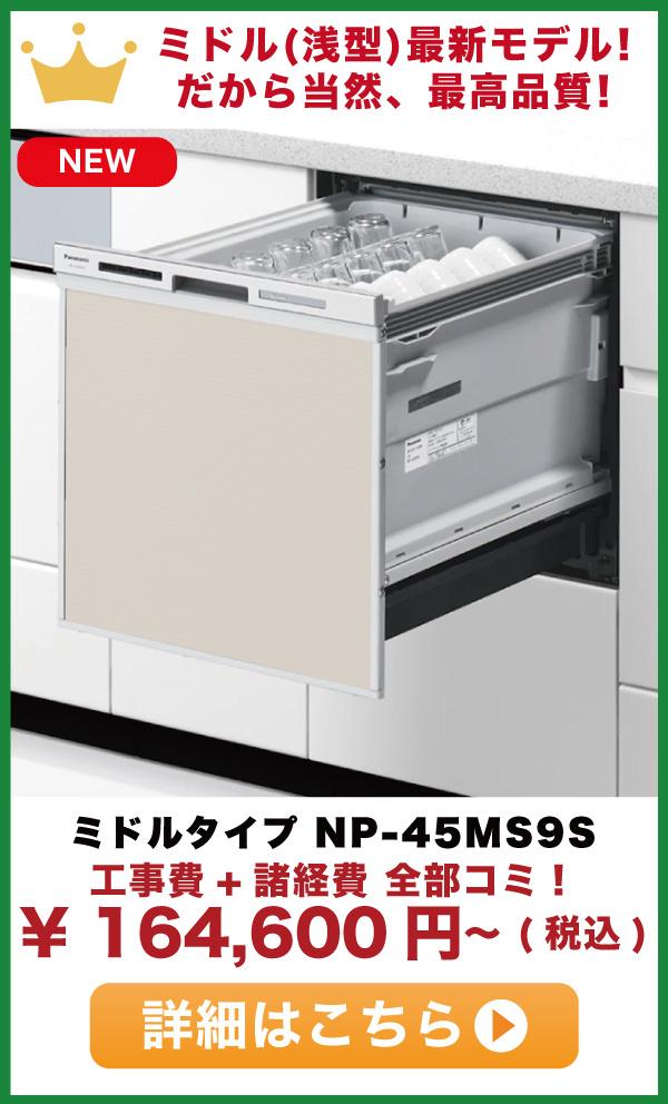 NP-45MS9S_mini01