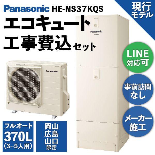 astas-shop_he-ns37kqs-k