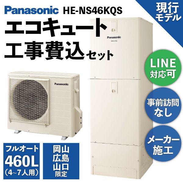 astas-shop_he-ns46kqs-k