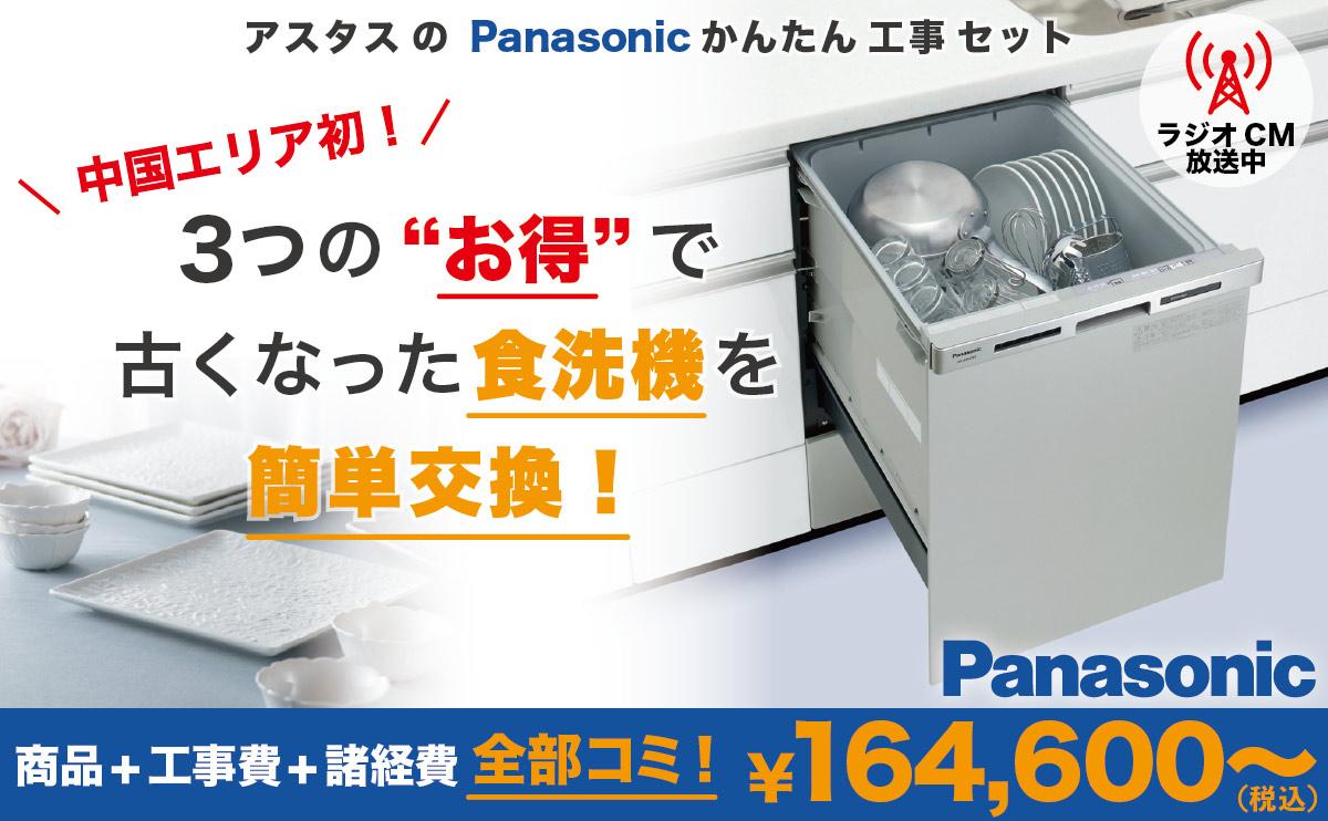 dishwasher-lp04