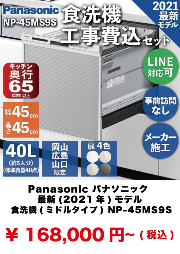 dishwasher03