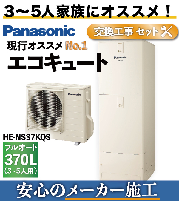 he-ns37kqs-01