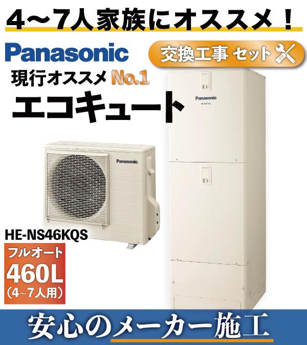he-ns46kqs-01
