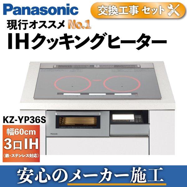 KZ-YP36S