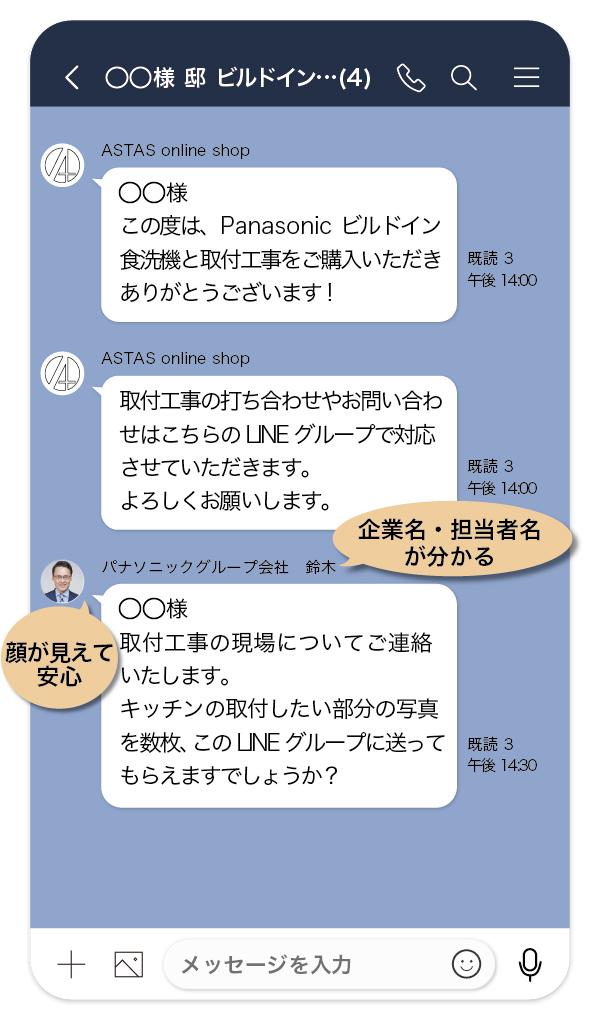 line_image03-1