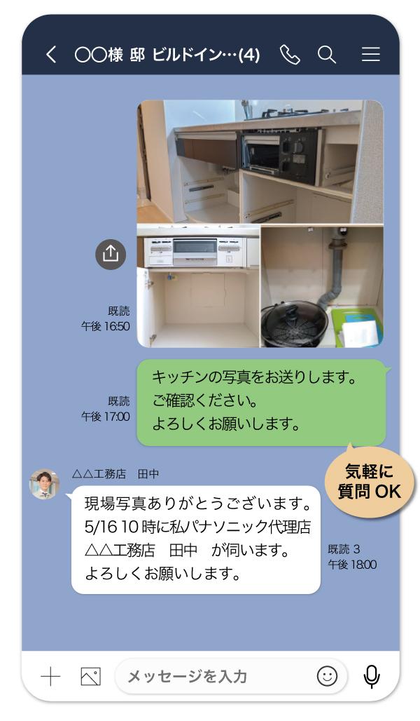 line_image03-2