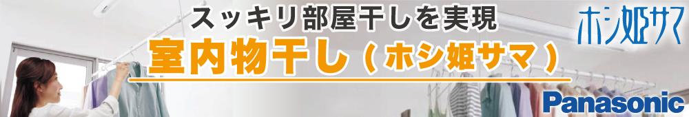 hosihimesama_banner