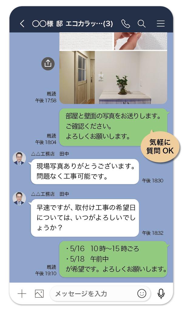 line_image04-3