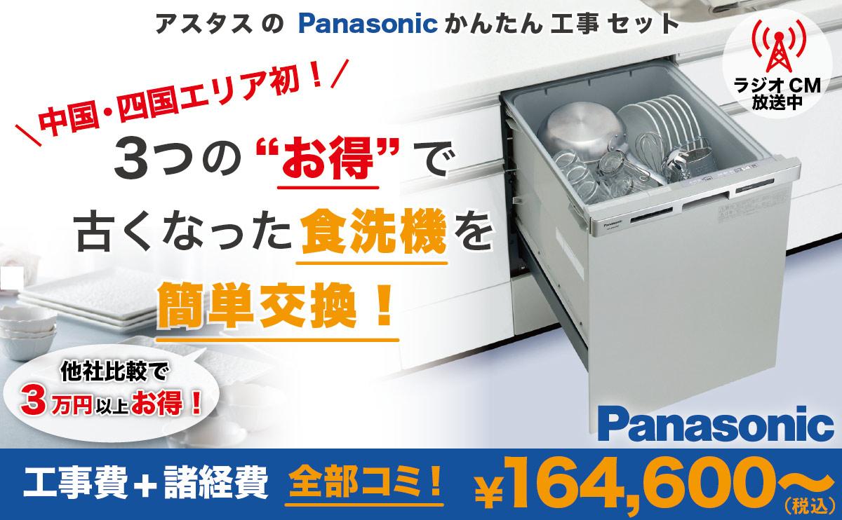 dishwasher-lp06