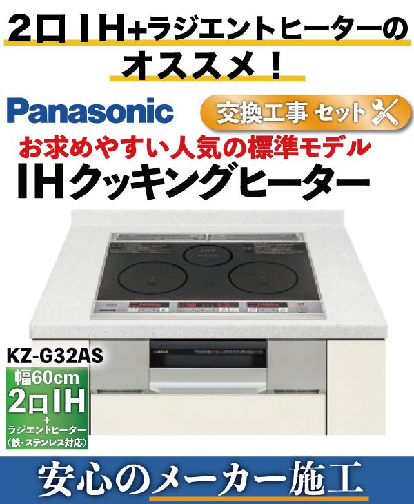 kz-g32as-01