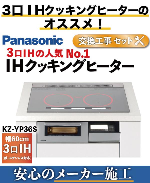 kz-yp36s-01