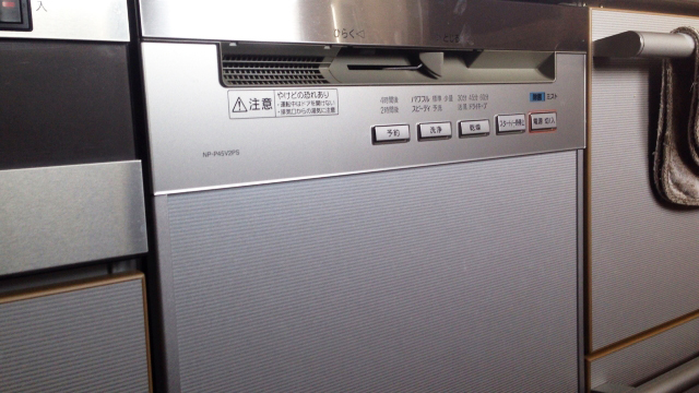 食洗機のボタン