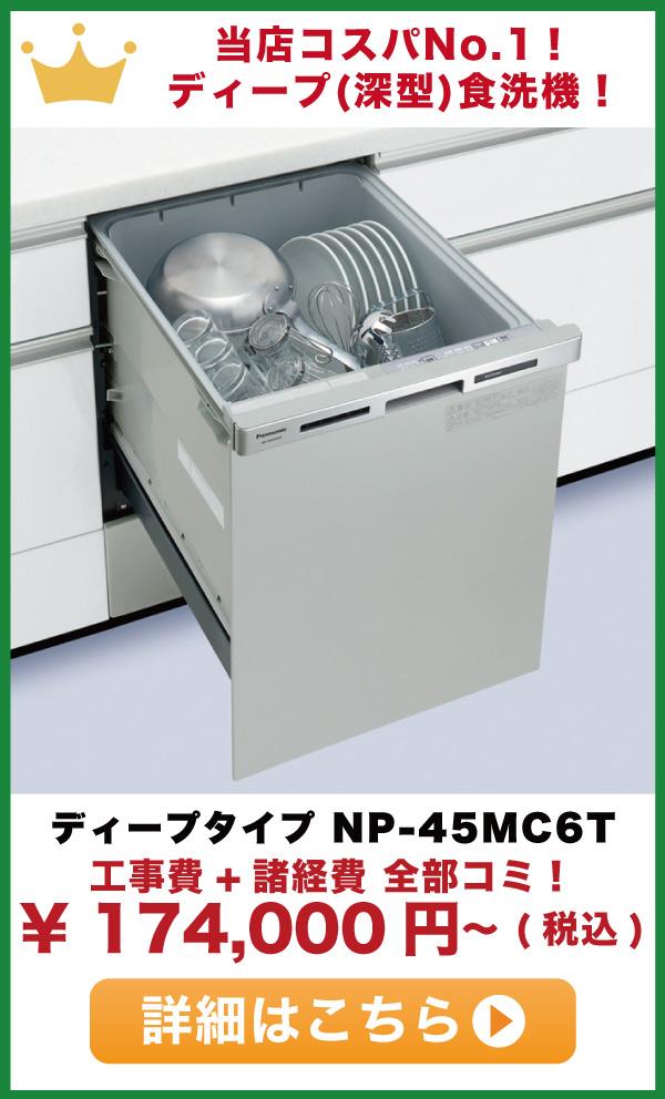 NP-45MC6T_mini02
